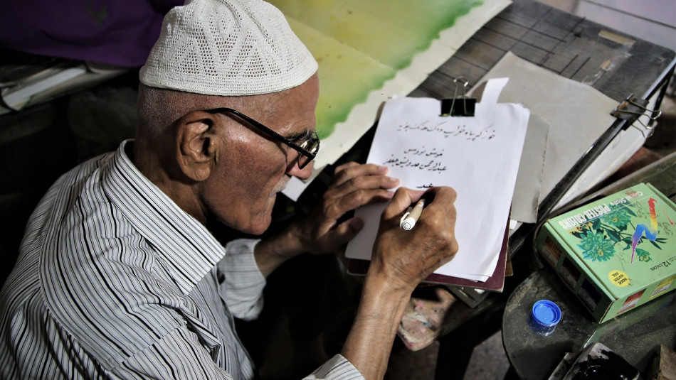 Preserving the art of calligraphy in the face of limitless digital technology