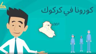بالارقام.. موقف كورونا في محافظة كركوك
