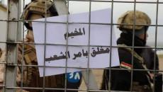 غلق مداخل مخيم العملة<br> عوائل داعش ممنوعة من دخول الزمار