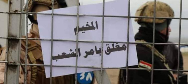 دهرگای كهمپی عومله دادهخرێت<br>رێگهنادرێت كهسوكاری داعش ببرێنه زوممار