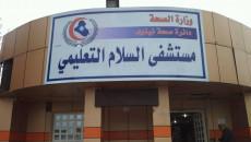 افتتاح صالتين طبيتين لإجراء عملية قسطرة القلب في الموصل
