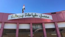 الصناعة تبدأ بدعم مشفى الموصل العام