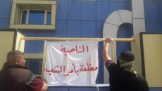 """""""اغلاق"""" مبنى مديرية ناحية جلولاء..<br> استمرار التظاهرات منذ اسبوع للمطالبة بتنحية مدير الناحية"""
